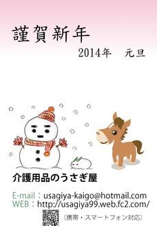 2014_nenga_blog.jpg