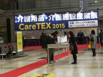 CareTEX2015.jpg
