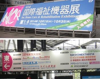 201410_11展示会.jpg