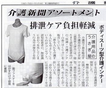 k_shinbun1.jpg